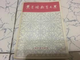 黄炎培教育文选