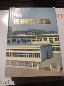 徐州统计年鉴1996