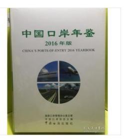 拱北海关志(1991-2010)(平装)     9F25d