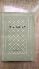 歐亨利短篇小說選(網格本)