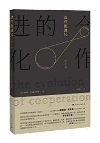 合作的进化(修订版)G