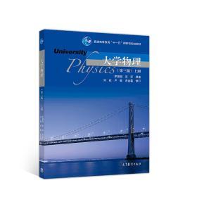 库存书 大学物理(第三版)上册