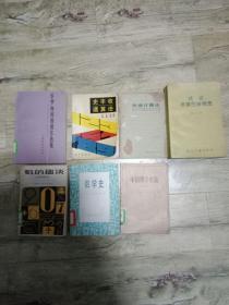 试证哥德巴赫猜想(中俄文)[仅印2000册]