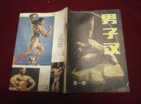 《男子汉》1985创刊号