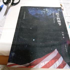 民主的细节:美国当代政治观察随笔