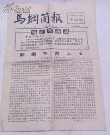 红色收藏生日报:马钢简报(1976年3月11日)毛主席语录、翻案不得人心--
