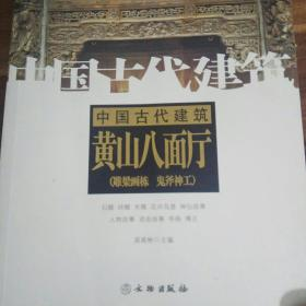 黄山八面厅(建筑与雕刻艺术)