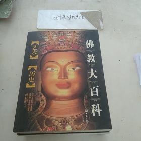 佛教大百科