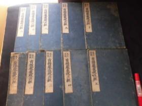 康熙22年和刻佛经《首楞严义疏注经》10册全,天和三年刊印
