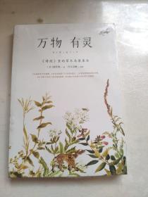 """万物有灵:<诗经>里的草木鸟兽鱼虫 附赠六幅特别定制的 """"岁月静好""""精美装帧画"""