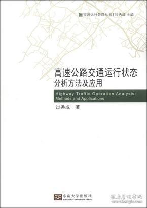 高速公路交通运行状态分析方法及应用