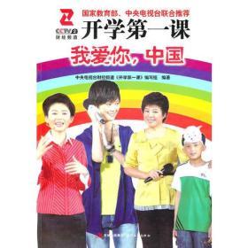 开学第一课:我爱你中国(国家教育部、中央电视台联合推荐)