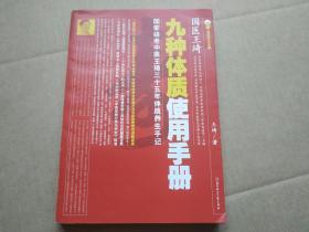 九种体质使用手册 : 国家级老中医王琦三十五年体质养生手记