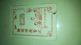 图文双截本《绘图增广贤文》一册全 详情见图