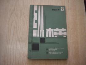 《纵横》1984.3,32开,文史资料1984出版,Q470号,期刊