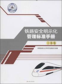 铁路安全明示化管理标准手册:工务卷