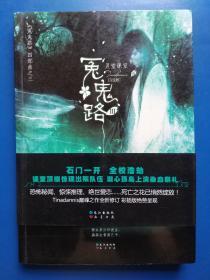 灵堂课室:冤鬼路(3)(完全版)