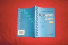 民事诉讼制度改革研究  //  【购满100元免运费】