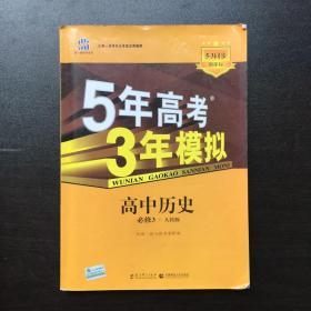 5年高考3年模拟:人民版. 高中历史. 3:必修