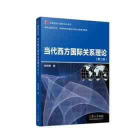 当代西方国际关系理论(第二版)(博学·国际政治与国际关系系列)