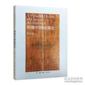 图像中国建筑史