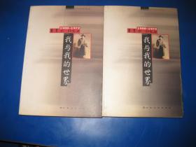 曹聚仁回忆录:我与我的世界 (1900---1972)(  上下)