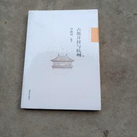古都开封与杭州  16开全新未拆封