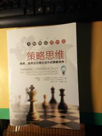 策略思维--商界 政界及日常生活中的策略竞争