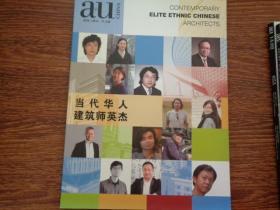 a+u 建筑与都市 中文版别册(当代华人建筑师英杰)