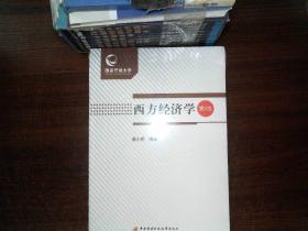 西方经济学 第3版