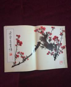 荣宝斋画谱.一六九.花卉部分