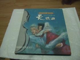 世界经典音乐童话绘本 天鹅湖