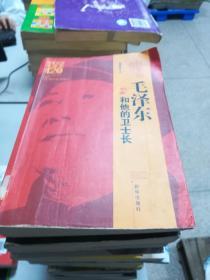 【急速发货】毛泽东和他的卫士长(历史的真言)9787501174997