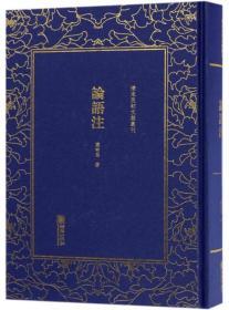 正版sj-9787505443051-清末民初文献丛刊:论语注
