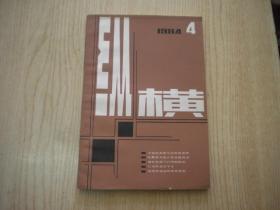 《纵横》1984.4,32开,文史资料1984出版,Q471号,期刊