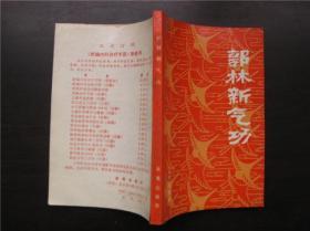 郭林新气功——癌症与慢性病患者自学教材