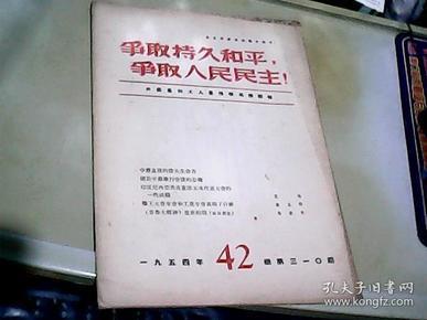 争取持久和平,争取人民民主.1954年第42期