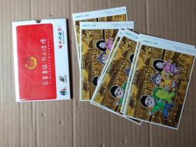 第一届全国青运会志愿者公益明信片(6枚)
