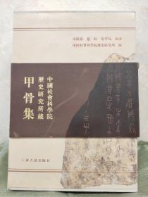 中国社会科学院历史研究所藏甲骨集