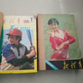 新体育1985年1-12期合订本、1988年1-12期合订本两年合售