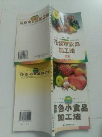 花色小食品加工法,花色小食品加工法续集(2本合售)