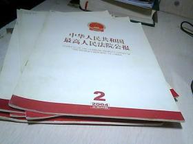 中国人民共和国最高人民法院公报 2004年 第 2· 6·7·8·9·10·11·期    7本