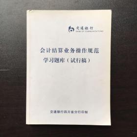 会计结算业务操作规范学习题库`(试行稿)