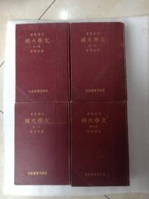 民国22年版【 文学大纲 】1--4册多图郑振铎著  国难后第一版  馆藏