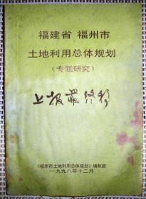 福建省福州市土地利用总体规划(专题研究)