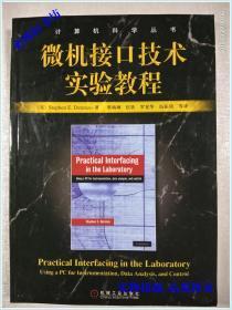 微机接口技术实验教程