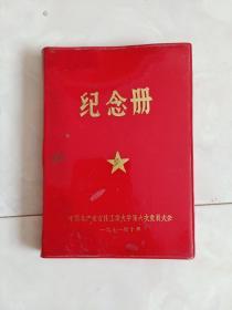 文革纪念册,1971年出版,塑封。