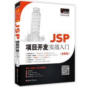 JSP项目开发实战入门(全彩版)