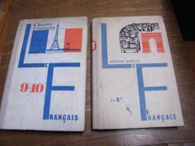 法语教科书(2本)