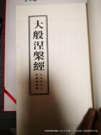 大般涅槃经  北凉天竺三藏线装 13--16 卷后分卷上下  没有封面 没有函套,